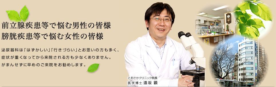 科 近く の 泌尿器